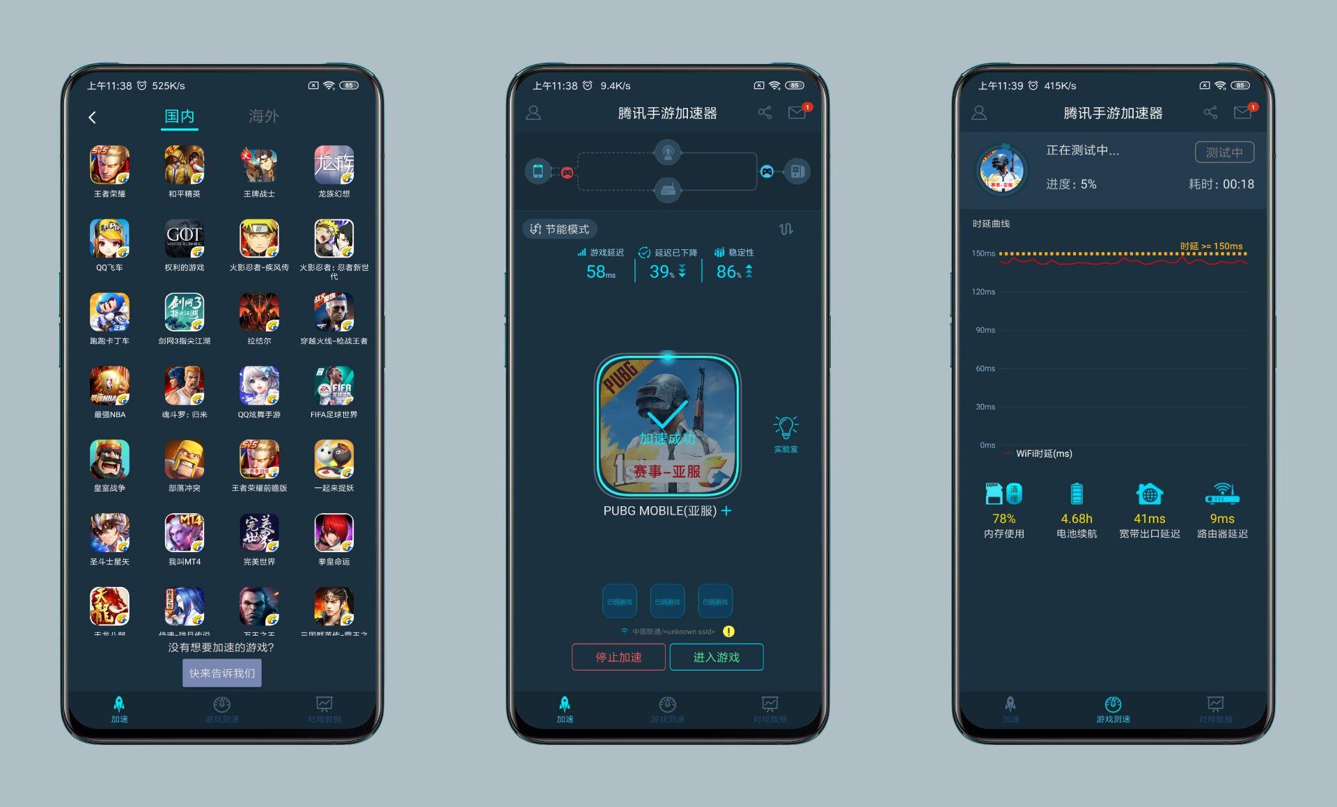 【手机软件】安卓腾讯手游加速vip修改版