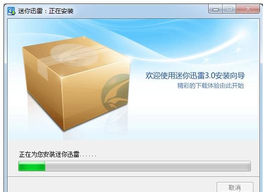 【电脑软件】PC迷你小迅雷v3.0 无视版权破解版