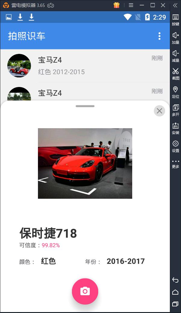 【手机软件】安卓版黑科技智能拍照识车