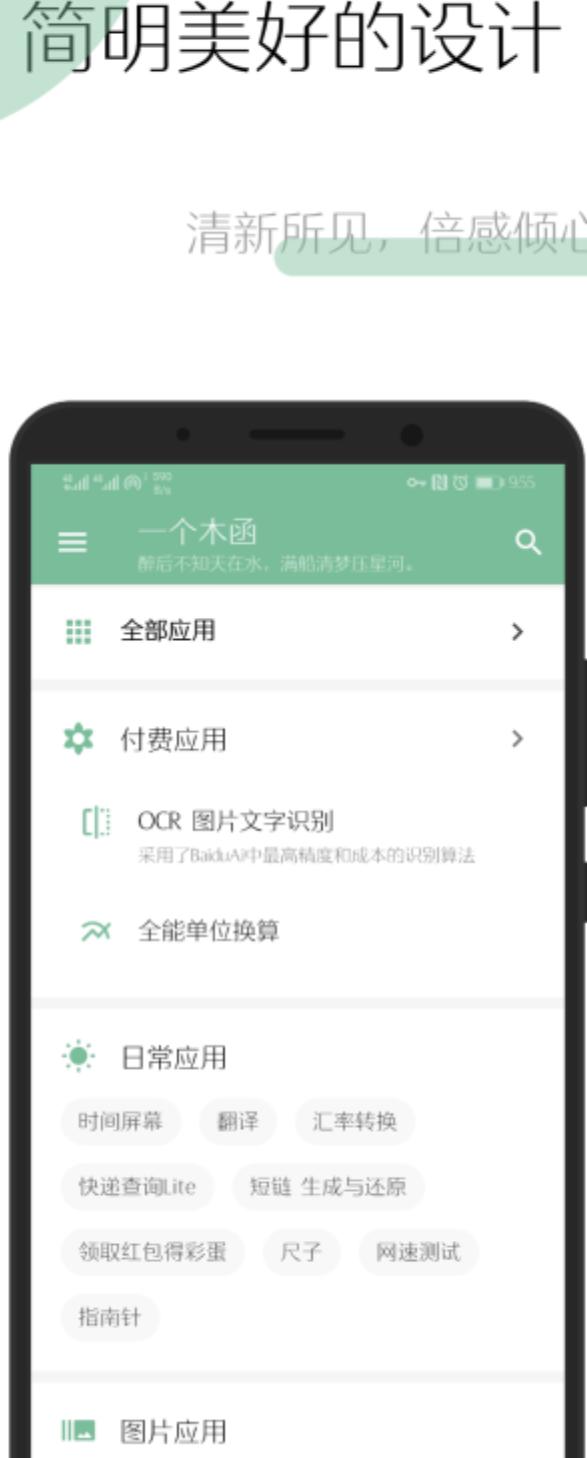 【手机软件】一个木函v7.0.4国际版_付费音乐_免费下载