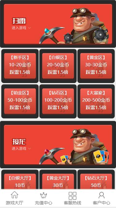 【网站源码】免公众号微信扫雷源码对接各种支付接口完整可运营带安装教程