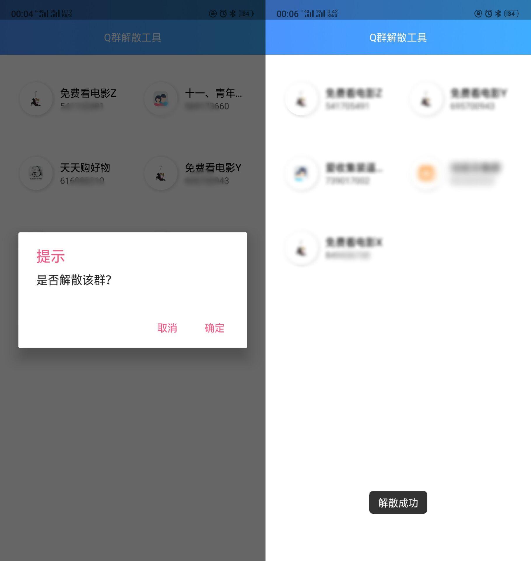 【手机软件】安卓版强制解散QQ群