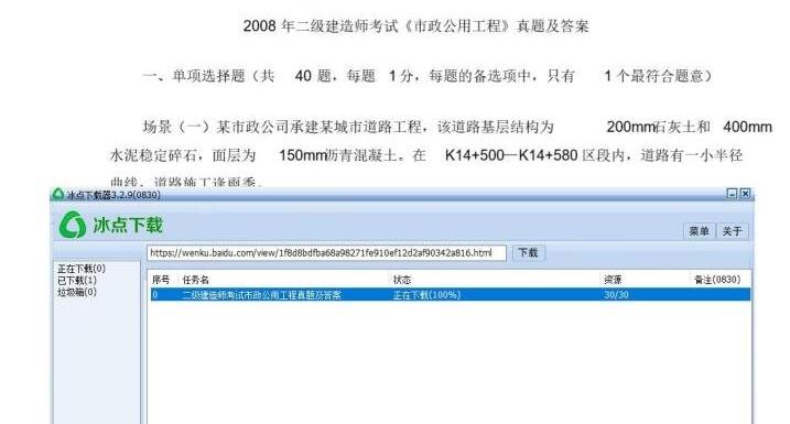 【电脑软件】冰点免费解析下载百度文档