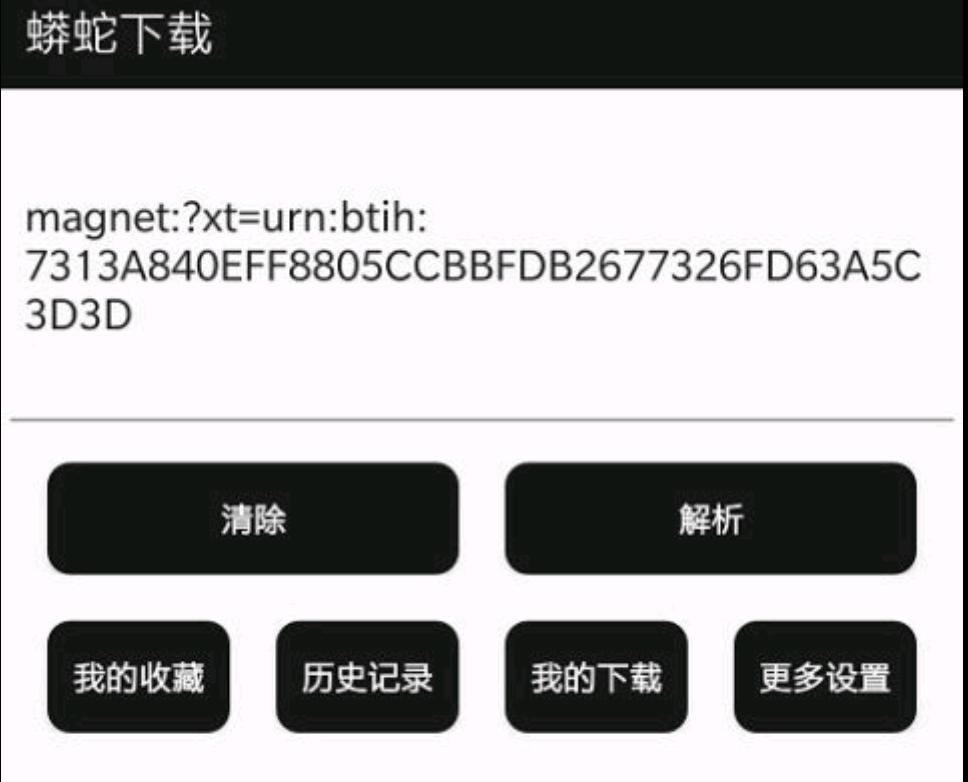 【手机软件】蟒蛇BT下载v1.9.0破解_高级_VIP版