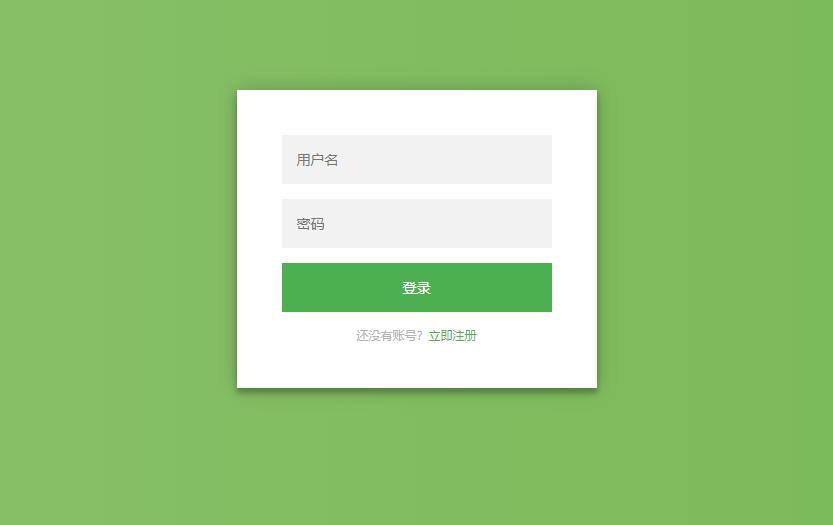 【网站源码】清爽登录注册页面