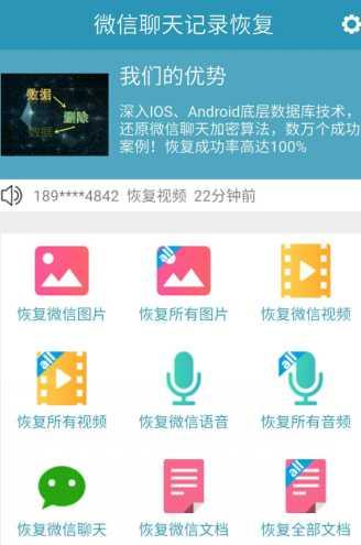 【手机软件】安卓微信聊天记录/视频/照片恢复工具