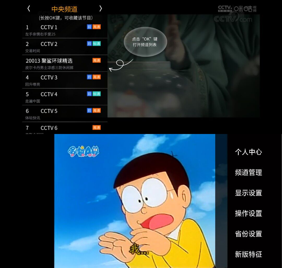【电视盒子】HDP高清电视直播安卓软件
