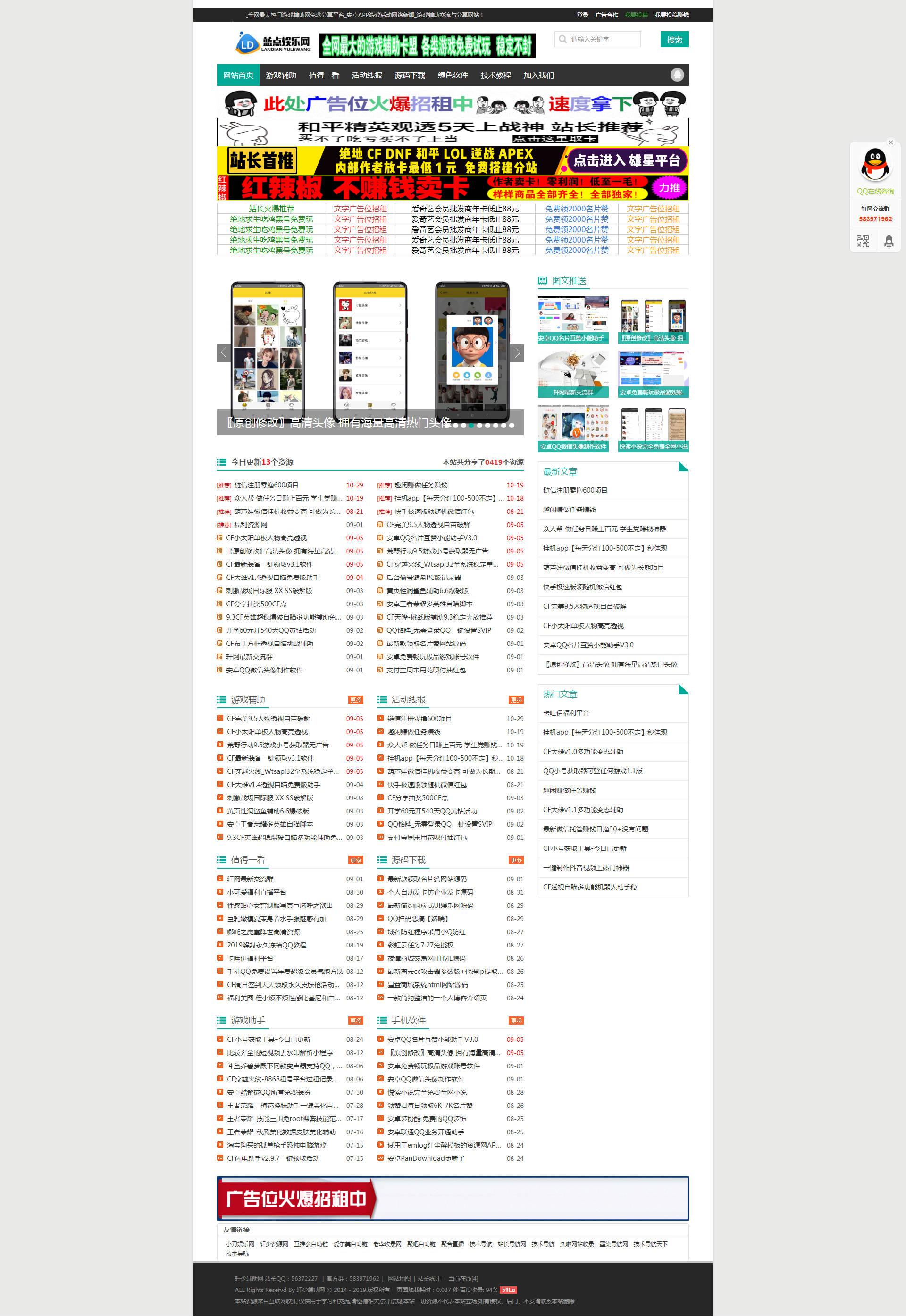 【网站源码】蓝点资源网模板打包附数据