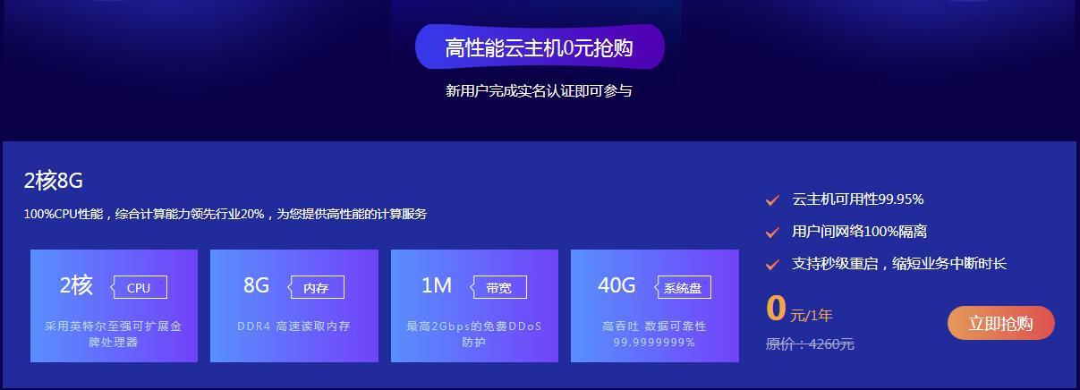 【最新资讯】京东云新用户撸1年服务器