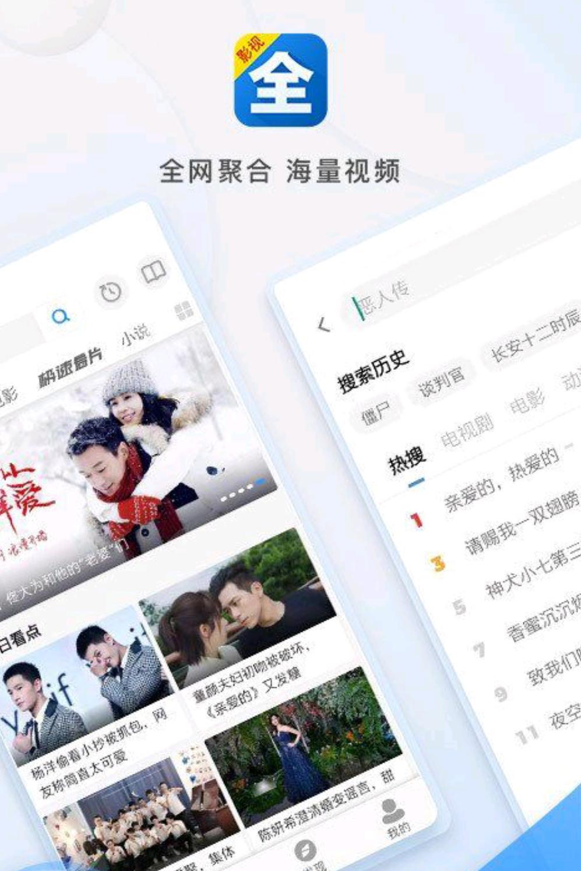 【手机软件】影视大全v3.1.9清爽免费版
