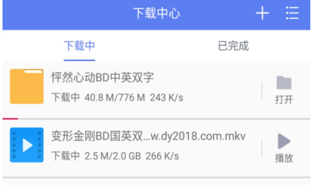 【手机软件】闪电BT下载v1.1.9.6破解_高级_VIP版