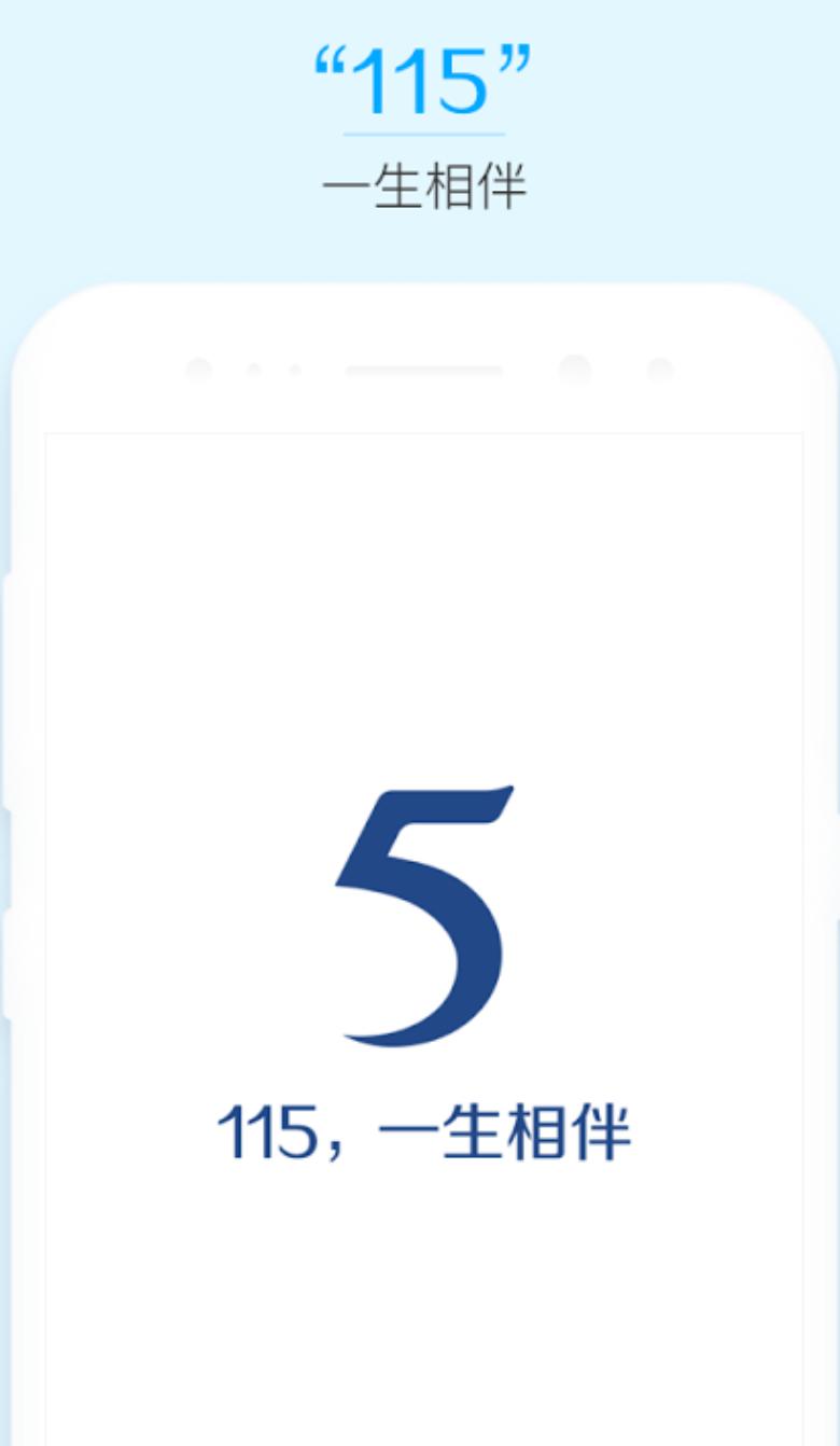 115网盘v8.5.1谷歌市场版_真心很干净