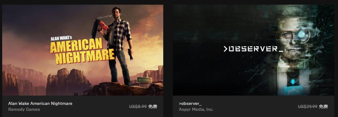 Epic商店解锁喜+两款游戏