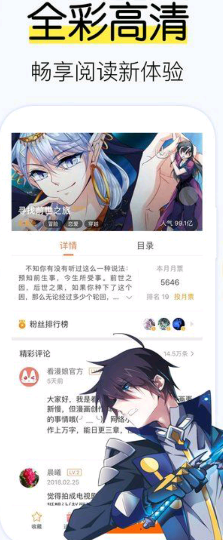 爱飒漫画v2.2.6破解_高级_清爽_VIP版