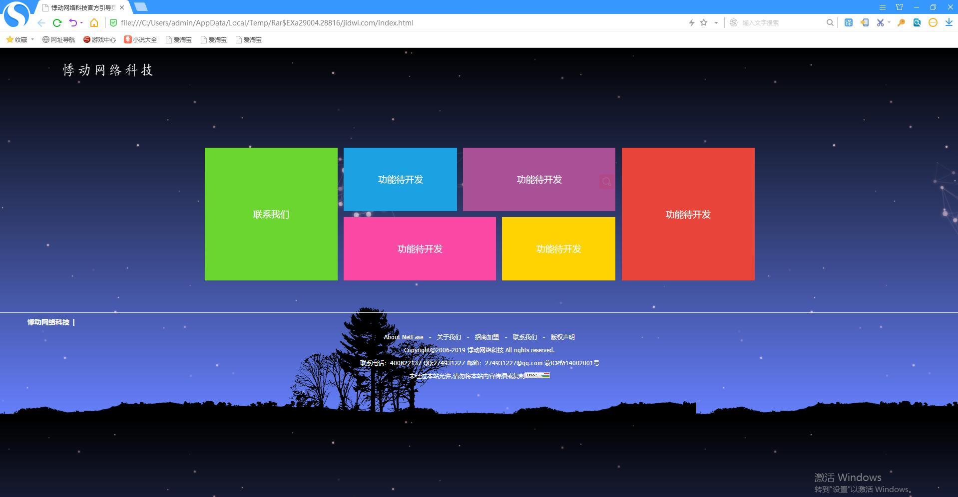 唯美大方简洁首页纯静态html引导页