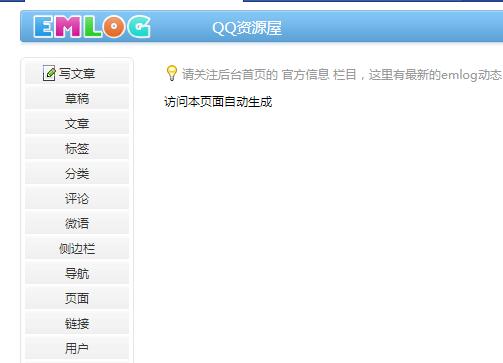 emlog 生成sitemap插件_适用任何程序