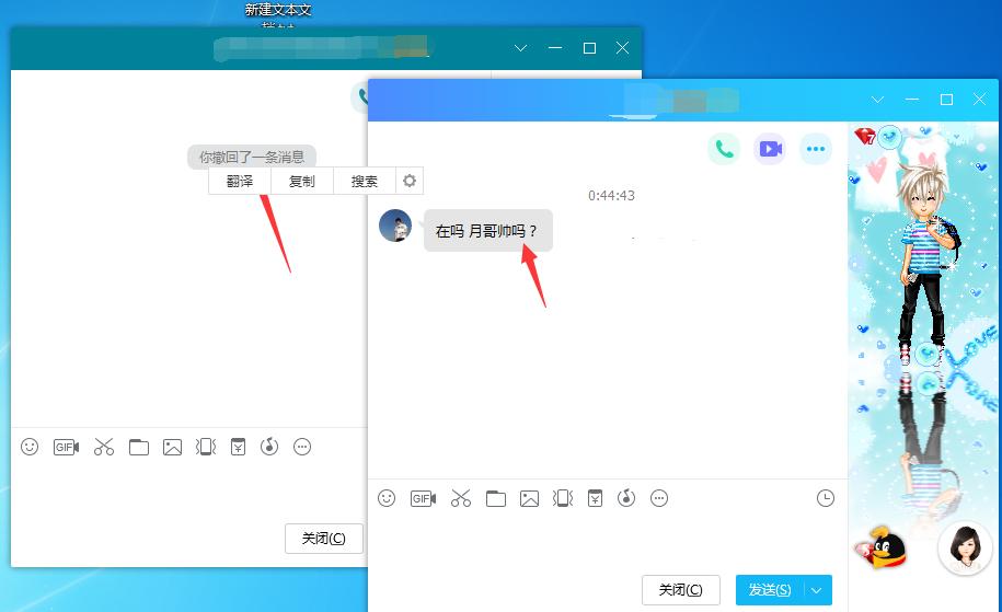 PC绿化简版QQ9.1.8防撤回