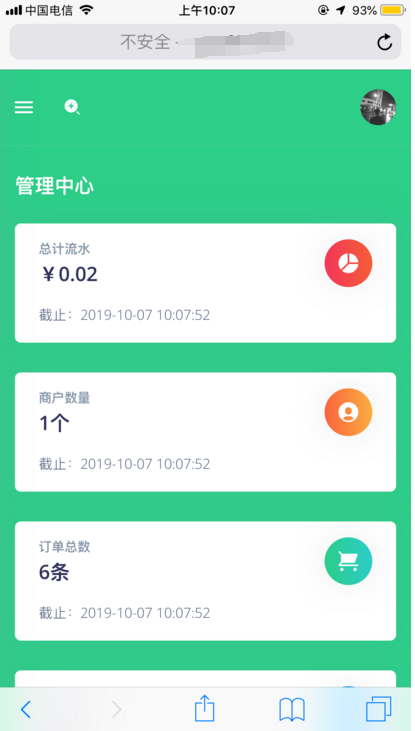 HT易支付系统v4.9_解密无后门
