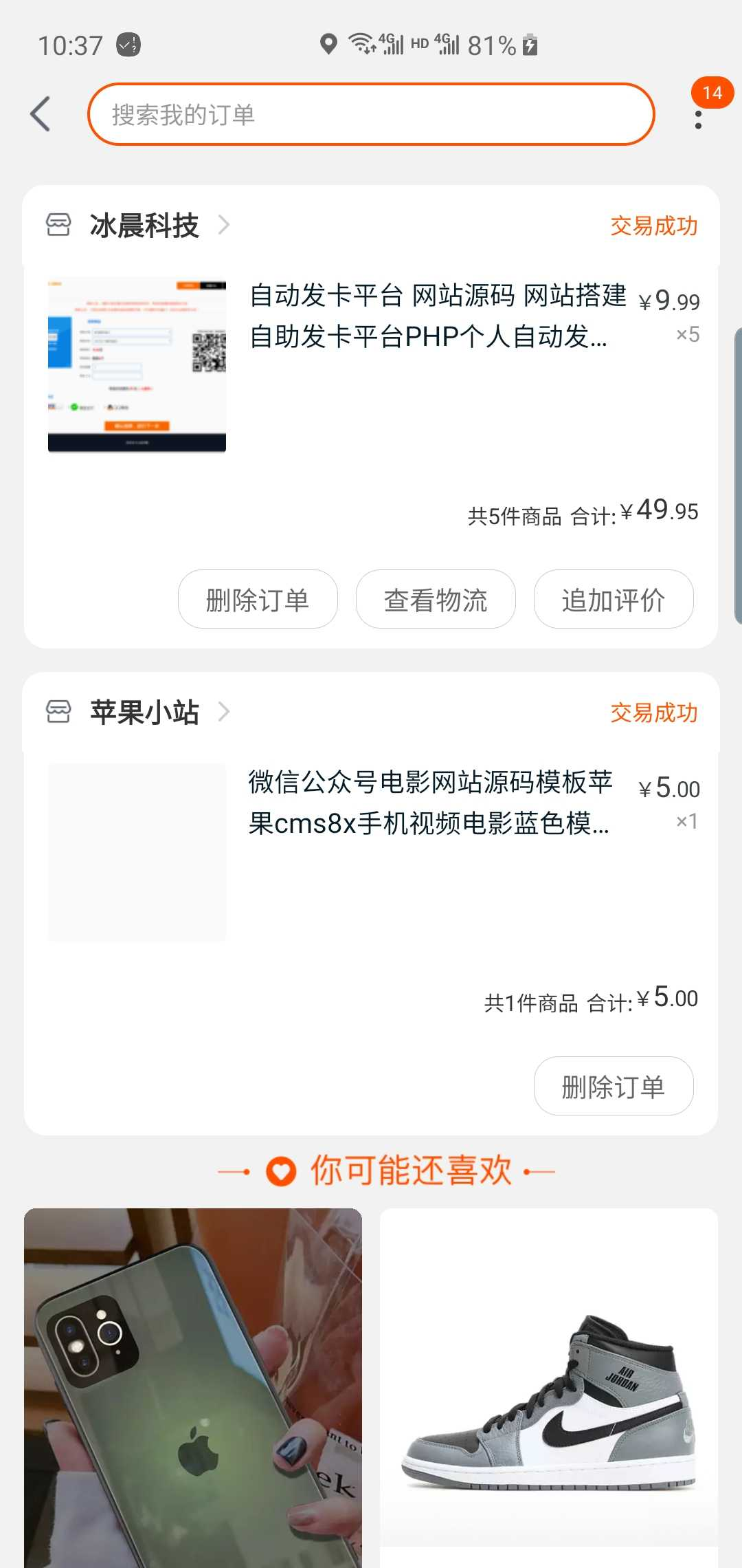 某宝价值49元php发卡源码