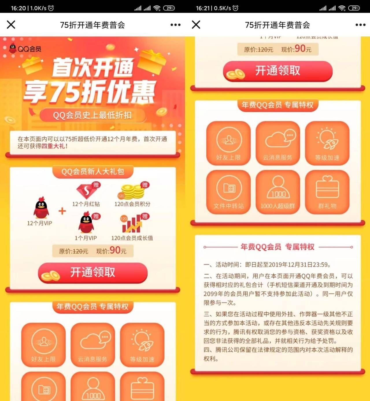 7.5折90元开QQ会员年费+红钻