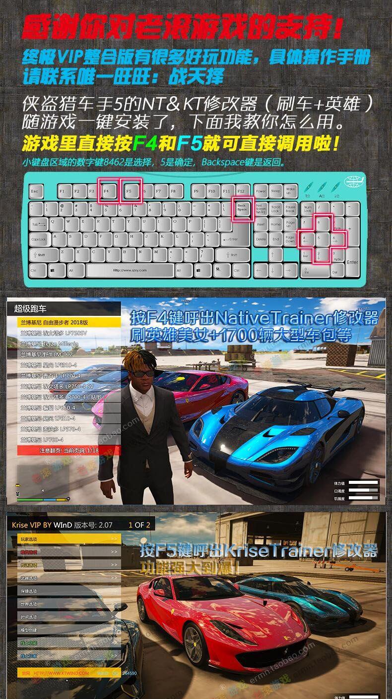 淘宝买来的GTA5 VIP终极版