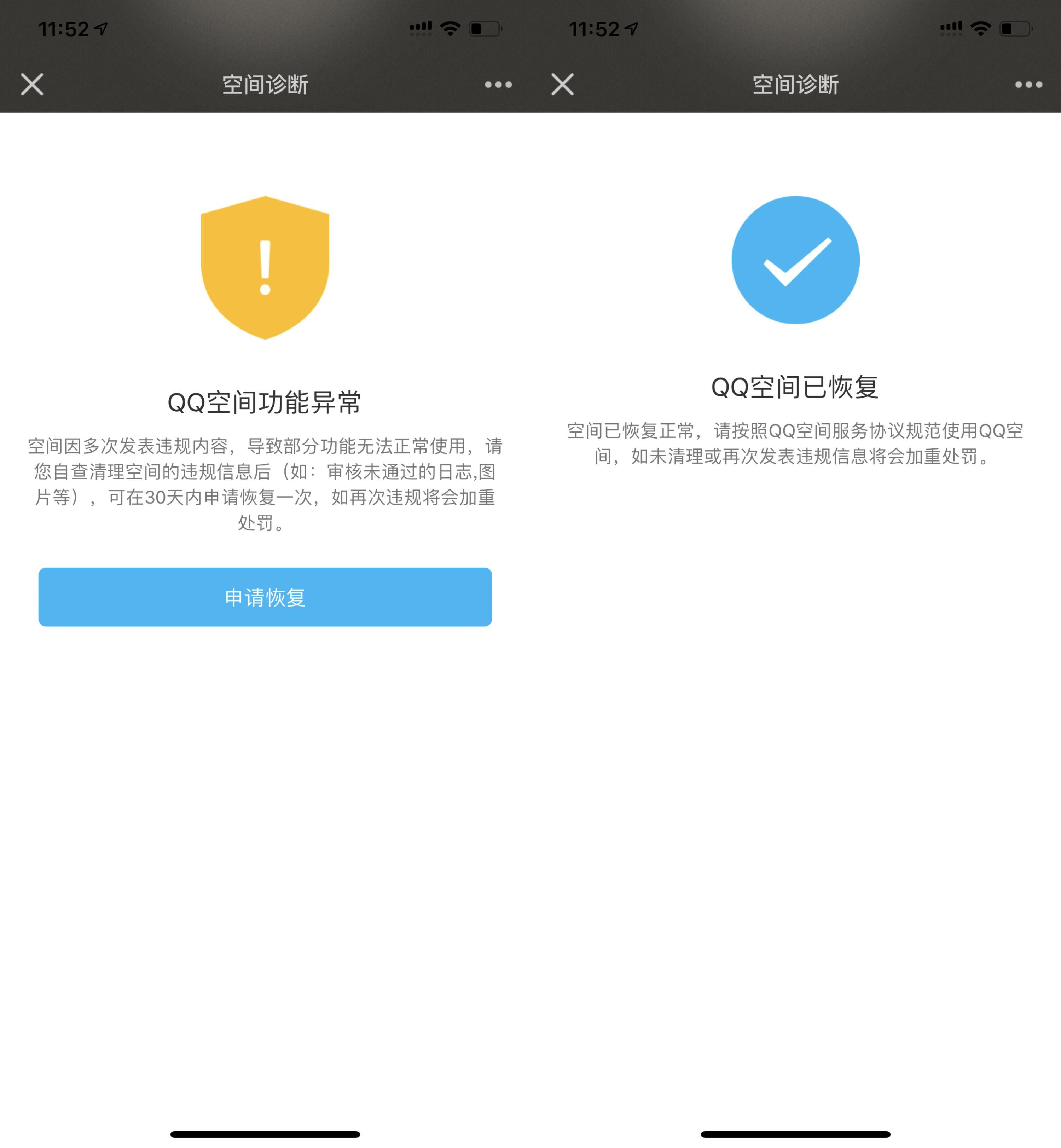 网页在线解除QQ空间单封