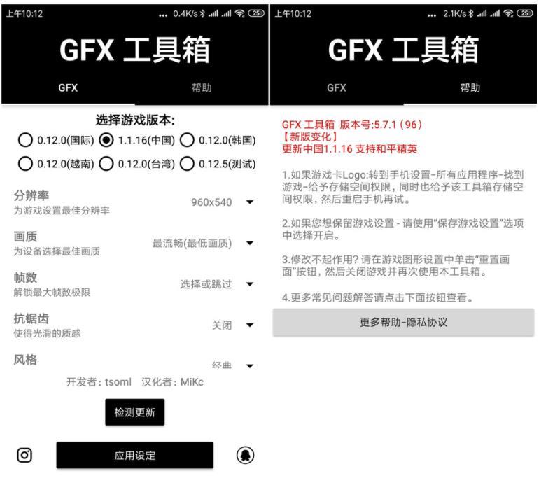 GFX工具箱和平精英画质解锁apk