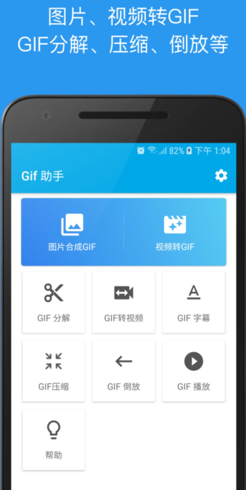GIF助手v2.3.3去推荐_精简_完美_破解版