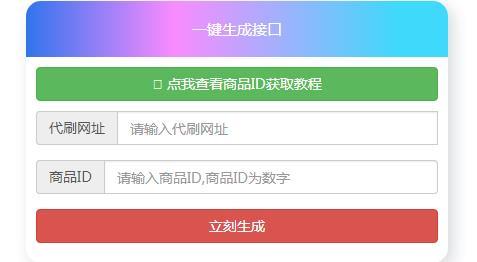 名片赞接口秒生成网站源码