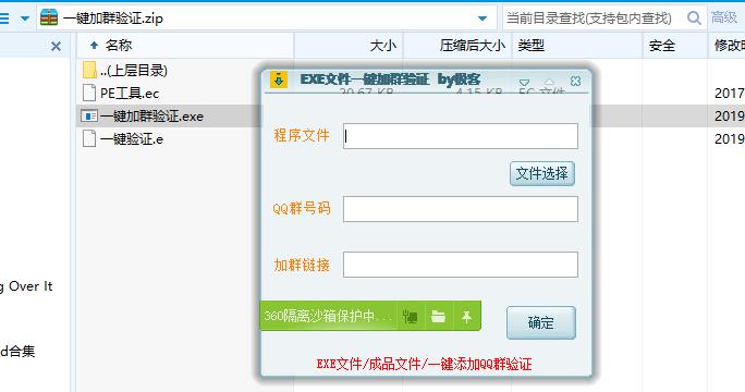 EXE加群验证源码+附成品
