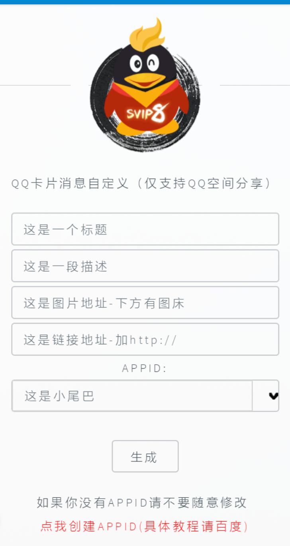 QQ空间自定义分享+安装步骤源码