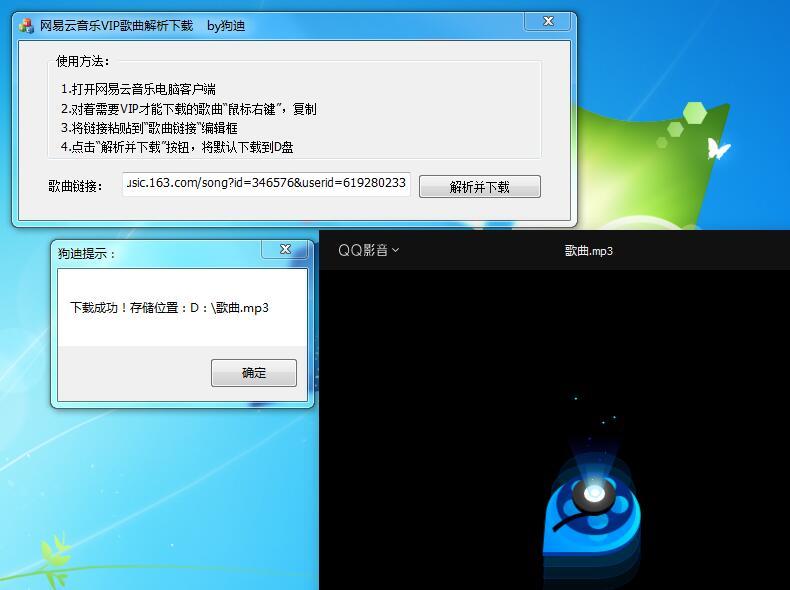 PC网易云付费音乐下载器