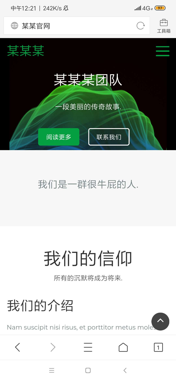 php团队官网程序源码_带后台版