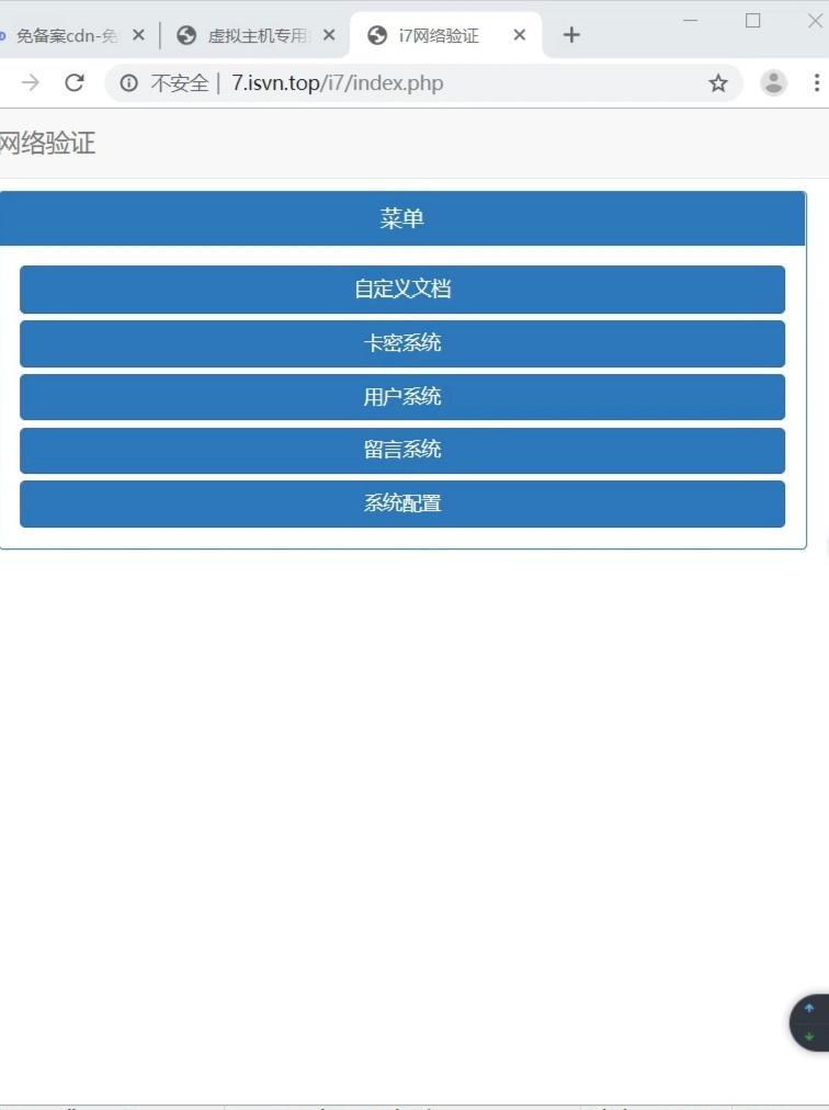 i7网络验证源码_附视频教程