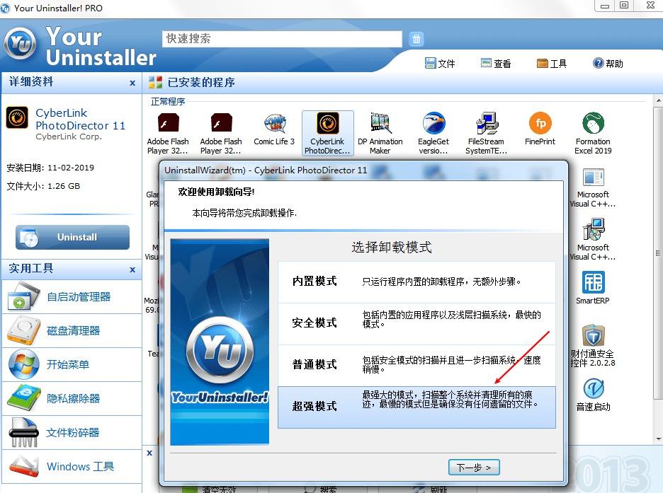 PC国外大师卸载软件不留痕