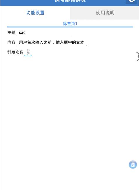 139邮箱全自动群发邮件脚本