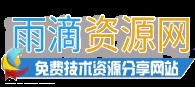 雨滴资源网网站升级完毕,提高访问速度与防CC能力