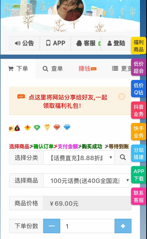 代刷网全解密_最新模板源码