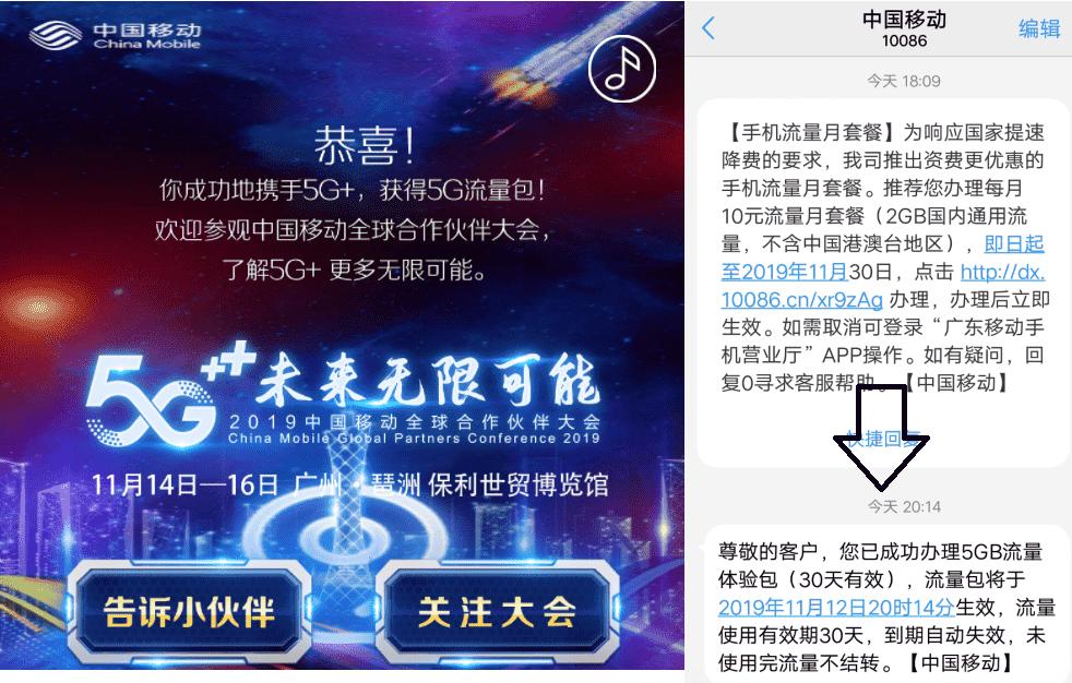 广东用户领取5G移动流量
