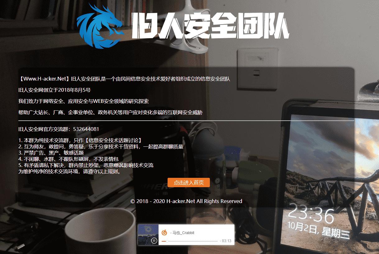 旧人安全团官网html5源码