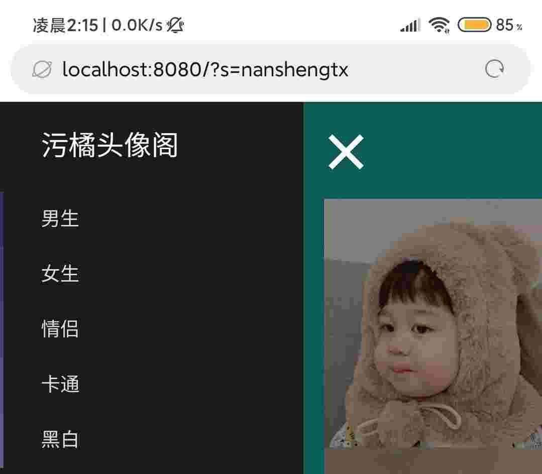 最新头像获取PHP源码