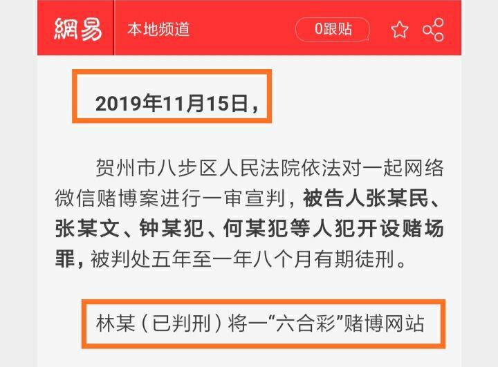 小刀娱乐网站长因非法提供菠菜程序违法盈利被判刑