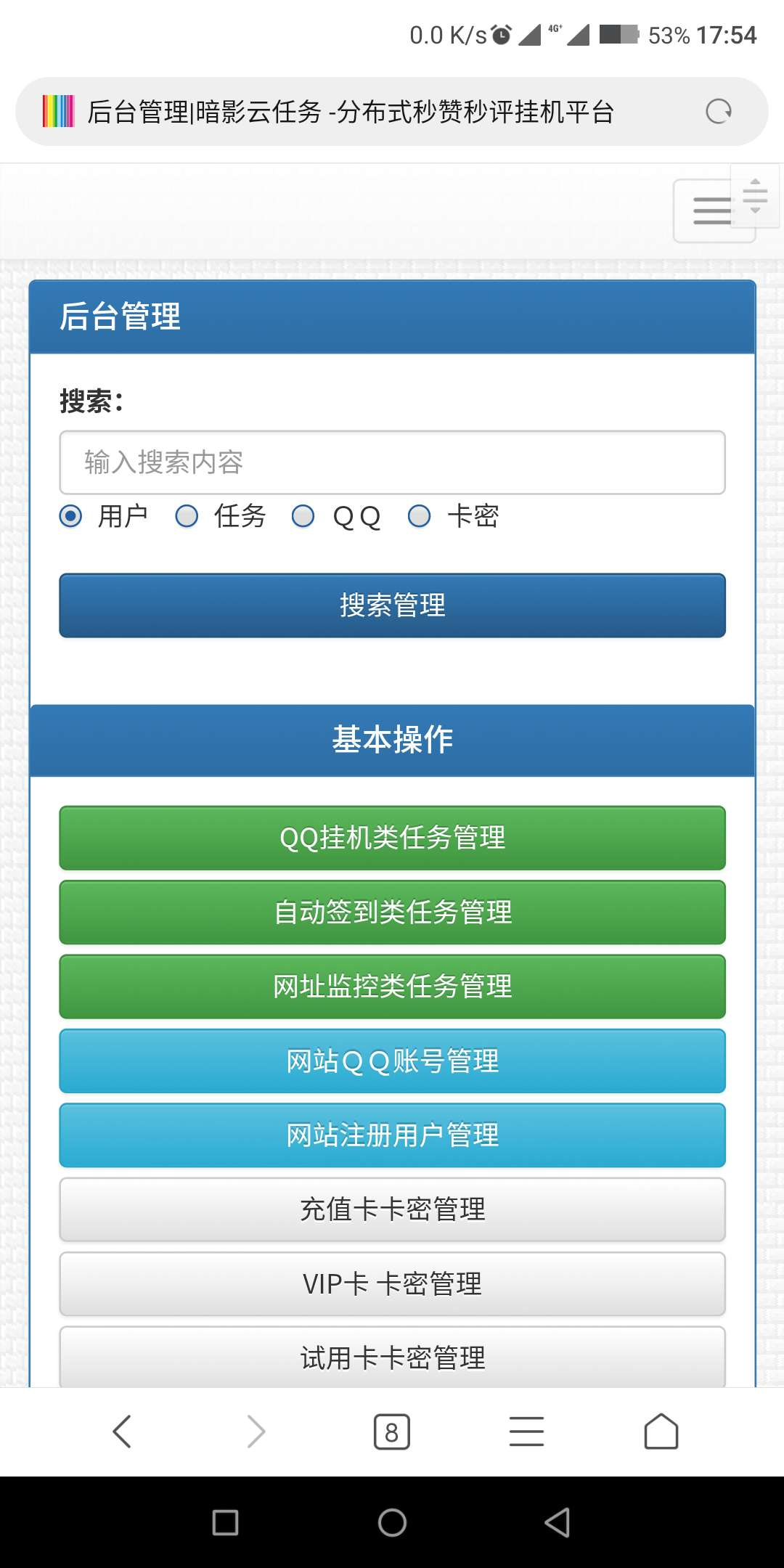 彩虹秒赞7.27破解授权版