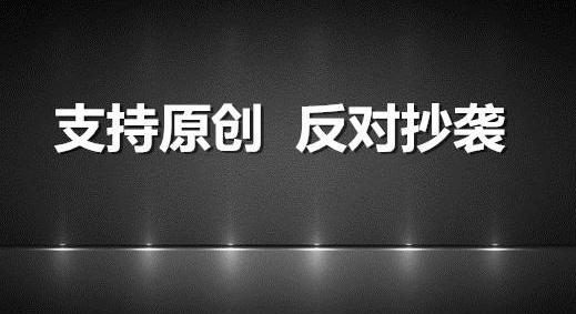 北辰娱乐网-仿制的内容和转载内容对SEO优化有哪些影响