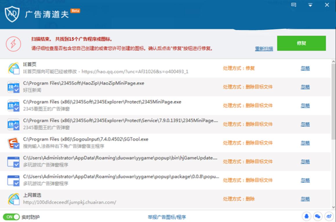 PC广告清道夫V1.19免骚扰