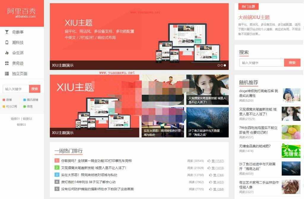 阿里百秀XIU_v7.1兼容wordpress5.2__后台解密无限制版