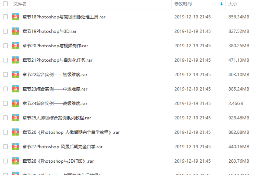 31G超清PS教程合辑