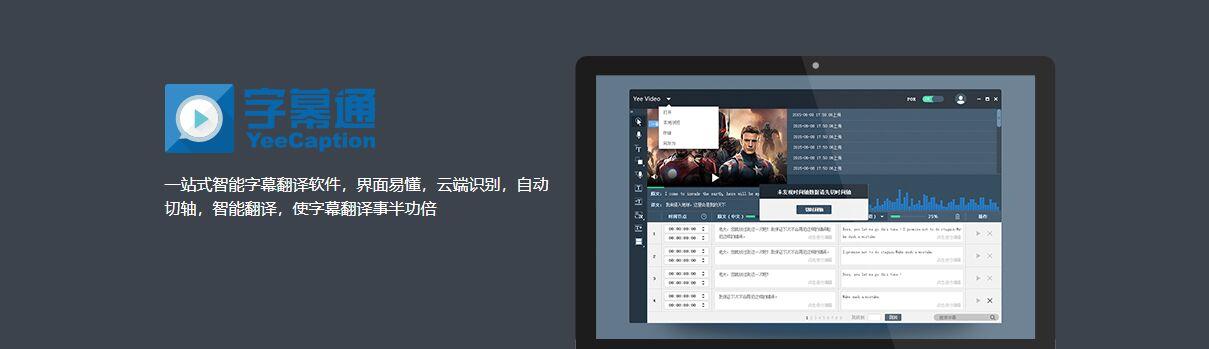 PC美剧神器字幕通自动翻译