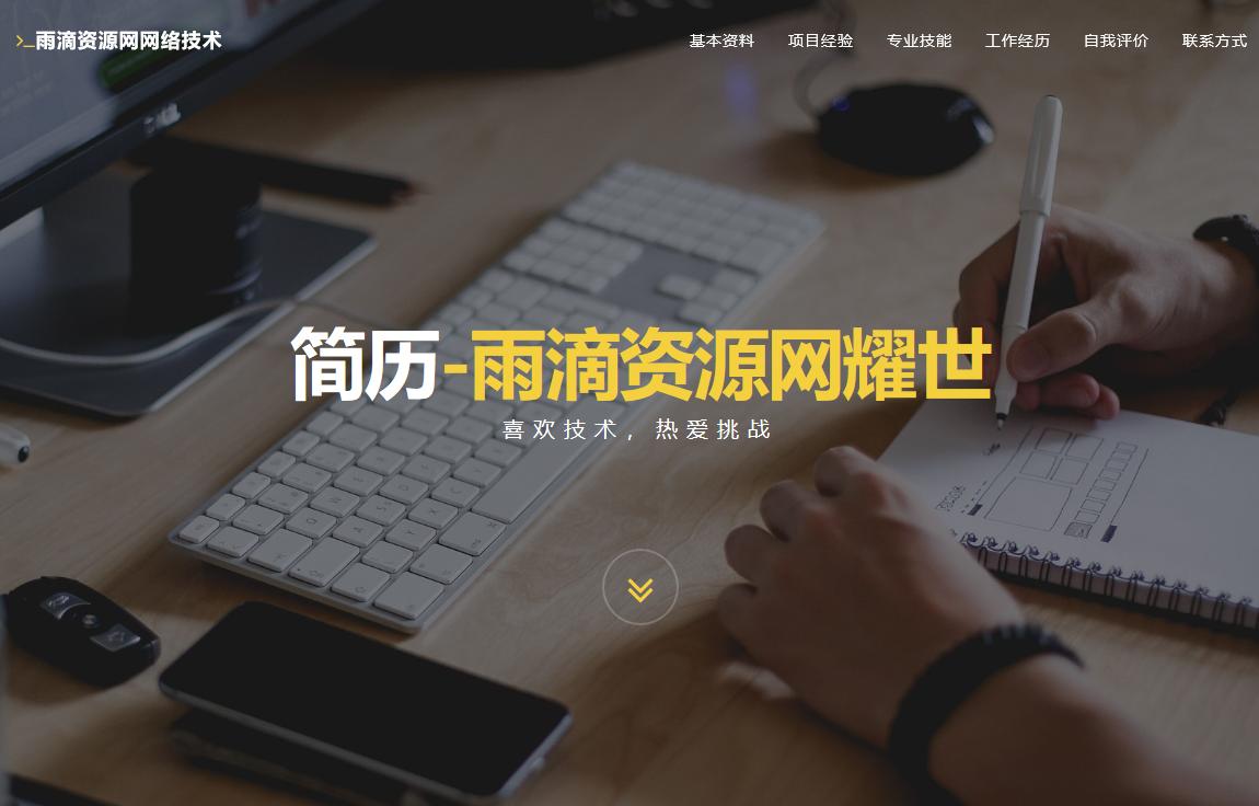 html5响应式网页工程师简历模板