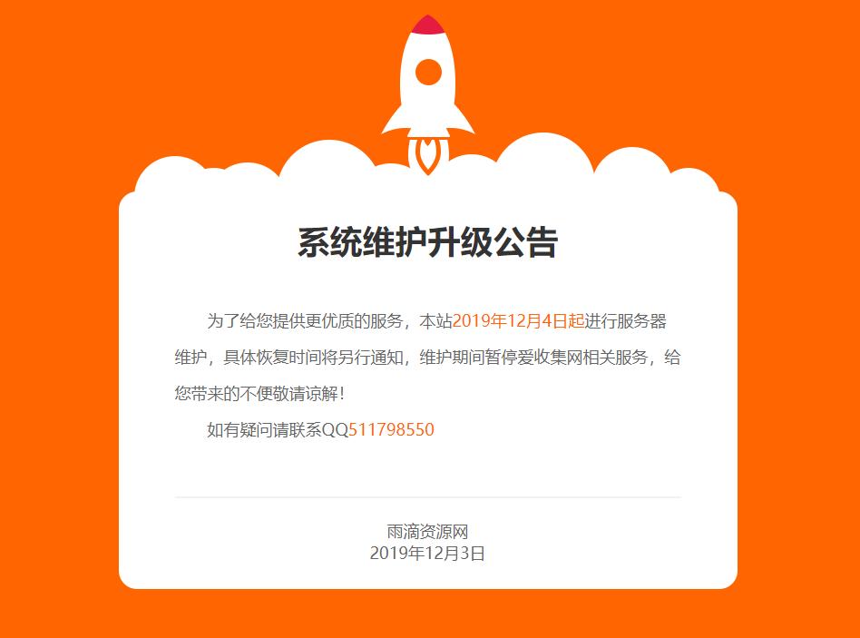 404系统维护html模板